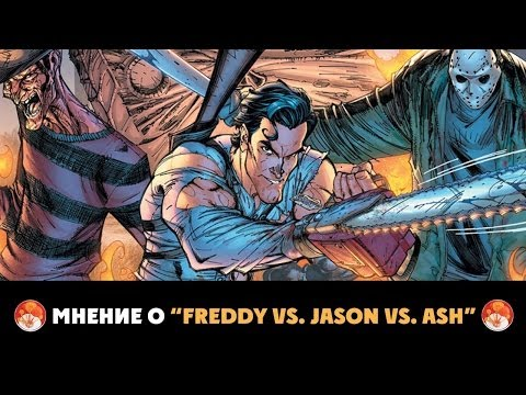 Мнение о Freddy vs Jason vs Ash