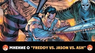 "Мнение о ""Freddy vs Jason vs Ash"""