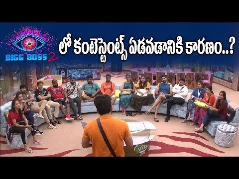 Reason Behind the Contestants Cry in Bigg Boss 2 Telugu Show | Y5 tv |