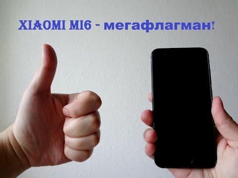 Отзыв о Xiaomi mi6 от реального пользователя