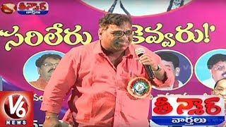 Goreti Venkanna Felicitates With Dasarathi Literary Award | Teenmaar News