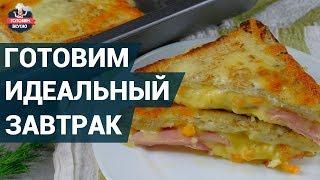 Что приготовить на завтрак? Готовим очень вкусный завтрак!