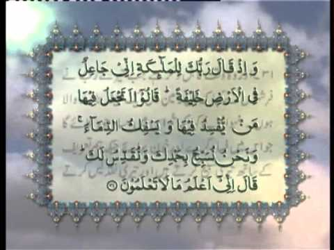 Surah Al-baqarah V.1-62 With Urdu Translation, Tilawat Holy Quran, Islam Ahmadiyya video