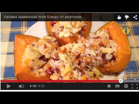 Плов армянский рецепт