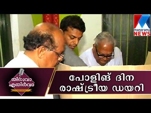 Polling day comics | Thiruva Ethirva 16-05-16  | Manorama News