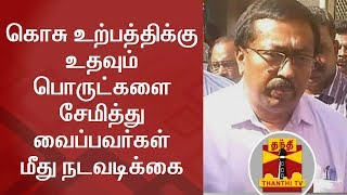 Chennai Corporation and Health Officials inspect Many Places at Chennai | Thanthi TV