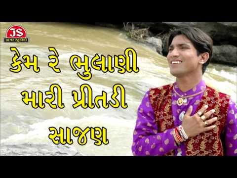 Vikram Thakor | Kemre Bhulani Mari Pritadi | Gujarati Sad Song video