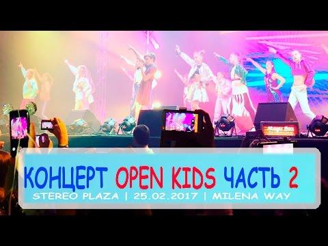 КОНЦЕРТ OPEN KIDS - ЧАСТЬ 2 | STEREO PLAZA | MILENA WAY
