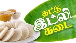 Thattu Idly Kadai Purasavakkam I Ormes Road, Kilpauk Chennai