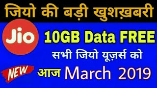 Jio की खुशख़बरी - March 2019 10GB Data Free | New Celebration Pack Offer