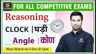 Clock | घड़ी | Angle कोण | Tricks के साथ | Reasoning | For all competitive exams| By Bhawani sir
