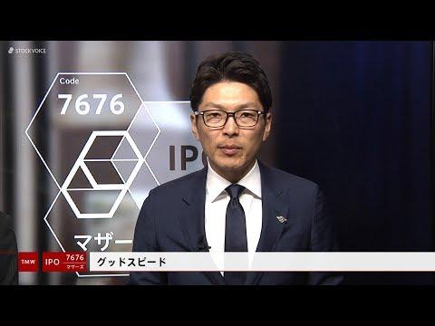グッドスピード[7676]東証マザーズ IPO