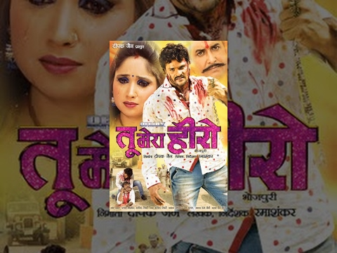 Latest Bhojpuri Movie || Tu Mera Hero || तु मेरा हीरो || Khesari Lal Yadav