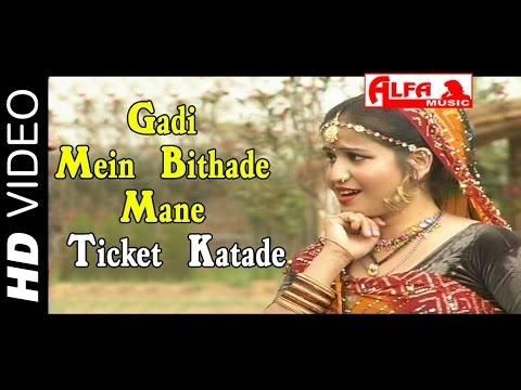 गाडी में बिठादे मने टिकट कटादे रे | Rajasthani Video Song | Jeen Mata Bhajan video