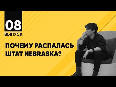 НогаМяч #8 | Почему распалась Штат Nebraska | Розыгрыш PlayStation 4 | Голый Артур в снегу