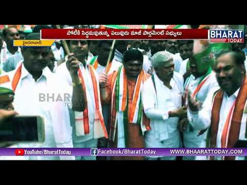 తెలంగాణ లో అసెంబ్లీ ఎన్నికలపై కాంగ్రెస్ మాజీ MP's దృష్టి| Congress |Elections| Bharat Today