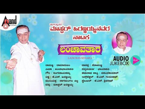 Lanchavathara   Drama JukeBox   Master Hirannayya   Comedy Drama Kannada