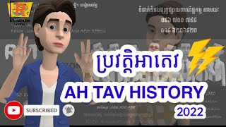 ប្រវត្តិ អាតេវ | funny video | new version | By Khmer legend 4K UHD