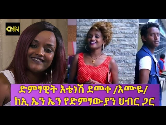 ENN Sunday Entertainment Interview With Musician Etenesh Demeke