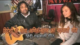 Foreigner sing hindi & garhwali song with AMIT SAAGAR