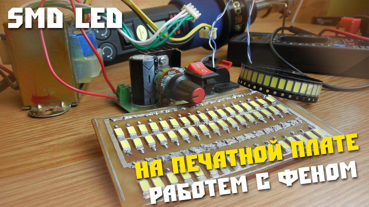 Светодиодные печатные платы своими руками 258