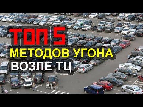 ТОП 5 способов угона с парковки торгового центра 🚗🚙😱. Как предотвратить угон Mazda 6 ?