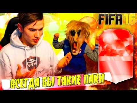 ВСЕГДА БЫ ТАКИЕ ПАКИ ✄ FIFA 16 PACK OPENING