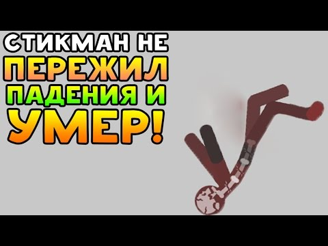 СТИКМАН НЕ ПЕРЕЖИЛ ПАДЕНИЯ И УМЕР! - Stickman Dismounting