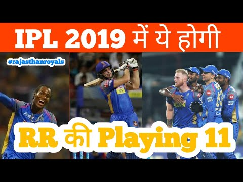 IPL 2019 : Rajasthan Royals final playing 11 | IPL 2019 Predicted Playing 11 of RR