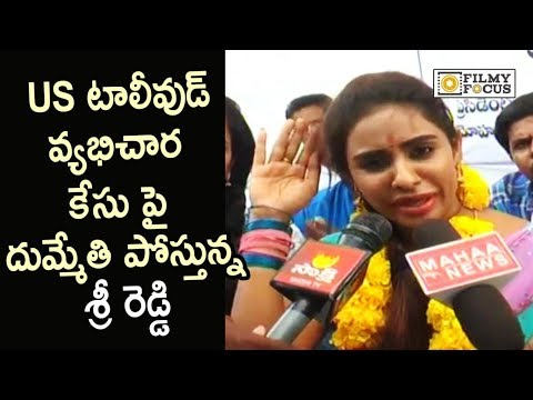 Sri Reddy Sensational comments Tollywood Racket Caught in Chicago - Filmyfocus.com