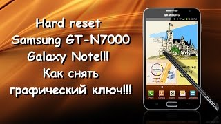Hard Reset Samsung GT N7000 Galaxy Note !!! Как снять графический ключ!!!