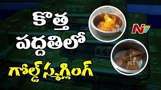 Smuggling Gold in Paste Form | DRI Officer Caught Gold Smugglers at Shamshabad Airport | NTV