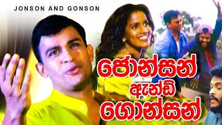 Jonson & Gonson Sinhala Full Movie | Ranjan Ramanayake Films