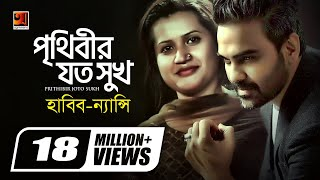 Prithibir Joto Sukh | Bangla  Song 2017 | by Habib Wahid | Nancy | ☢☢ EXCLUSIVE ☢☢