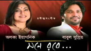 Amaro Porano Jaha Chai   Alka Yagnik  u0026 Babul Supriyo   Tagore Song   Mone Robe   2011