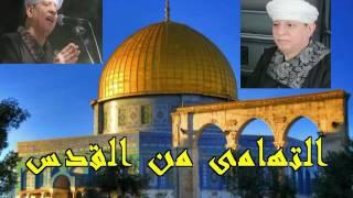 الشيخ ياسين التهامى من المسجد الاقصى اهداء الى كل من طلبها