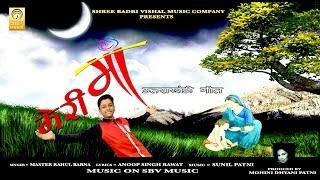 Meri Maa Latest Uttarakhandi Full HD Song | Latest Garhwali Song | Master Rahul Barna
