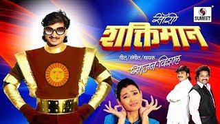 download lagu Sorry Shaktimaan - Marathi Lokgeet - Sumeet gratis