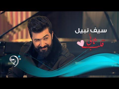 Saif Nabeel - Qalb Thane (Official Video) | سيف نبيل - قلب ثاني - فيديو كليب حصري