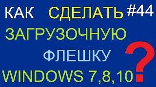Как сделать загрузочную флешку Windows XP, Vista, 7, 8 (8,1) и 10