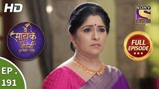 Main Maayke Chali Jaaungi Tum Dekhte Rahiyo - Ep 191 - Full Episode - 11th June, 2019
