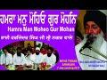 Hamra Man Moheo Gur Mohan By Bhai Harjinder Singh Ji Sri Nagar Wale MP3