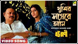 Khushir Sagare Aami | Bourani | Bengali Movie Song | Lata Mangeshkar