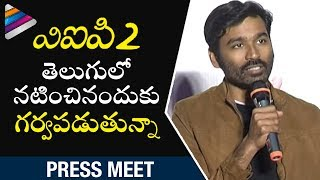 Dhanush about Movies in Telugu | VIP 2 Telugu Movie Press Meet | Amala Paul | Kajol | Anirudh