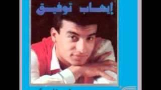 YouTube   Ihab Tawfic   ya dayeb fi alnasim إيهاب توفيق   يا دايب في النسيم