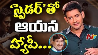 He is Will be The Most Happiest Person If My Film Gets Success: Mahesh Babu