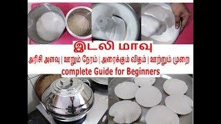 இட்லி Soft -ஆக வர வேண்டுமா? இதை எல்லாம் செஞ்சு பாருங்க | Idli Batter Complete Guide for Beginners !!