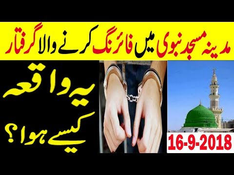 Saudi Arabia Latest News | Madina News Today Live | Masjid e Nabvi | MJH Studio