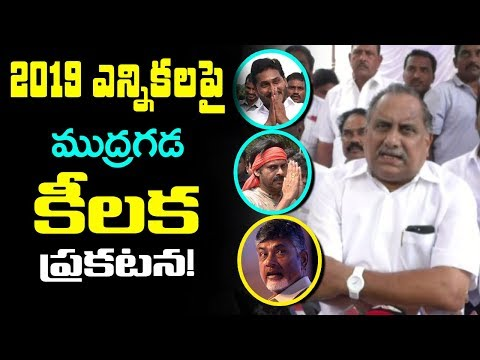 Mudragada Padmanabham Gives CLARITY on Alliance In 2019 Elections | AP Political News |Mana Aksharam