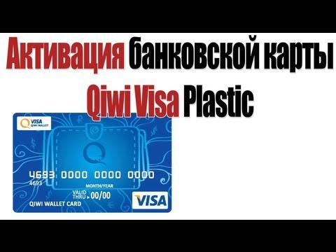 активация карты Qiwi Visa Plastic
